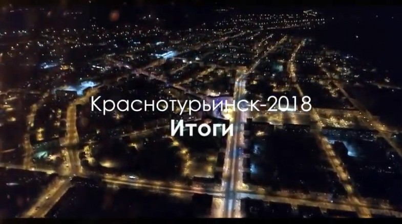 Krsk2018.jpg