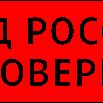 MVD_Rossii_oprovergaet_2.png