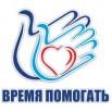 vremya_pomogat.jpg