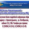 фото УрЮИ МВД России.jpg