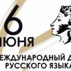 den-russkiy-yazik2-e1528286159799.jpg