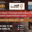 Заставка на экран_Форум_Карпинск_2019-1.jpg