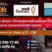 Заставка на экран_Форум_Карпинск_2019.png