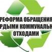 reforma-sistemyi-obrascheniya-s-othodami_1_blr.jpg