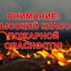 Высокая пожар опсность.jpg