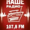 наше радио.jpg