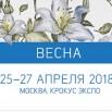 header_ichp2018_ru.jpg