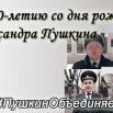 200 лет Пушкину.jpg