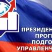 prezidentskaya_programma.jpg