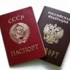 фото паспорта.jpg